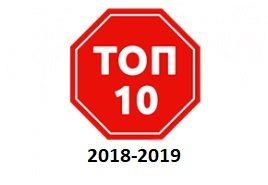 ТОП-10 лучших стиральных машин 2018-2019 года