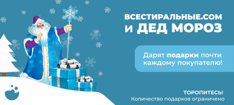 Подарок от Деда Мороза почти каждому покупателю
