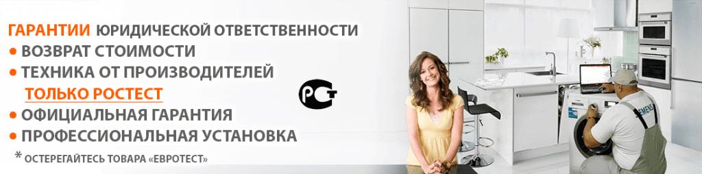 Гарантия качества и обслуживание ВсеСтиральные.com